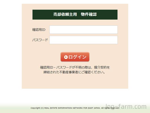 レインズの売却依頼主用物件確認サイト