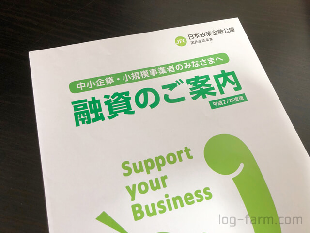 日本政策金融公庫の融資案内パンフレット