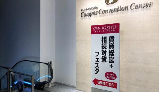 【オーナーズ・スタイルの大阪フェスタに行ってきた】幸田さんセミナーはマジ聞くべし