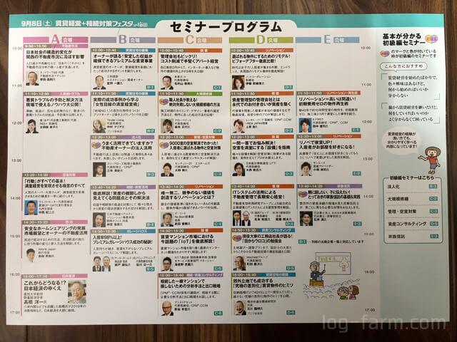 大阪フェスタのセミナープログラム