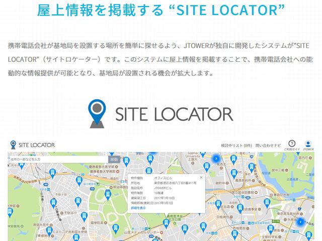 登録した物件がMAP表示される「SITE LOCATOR」
