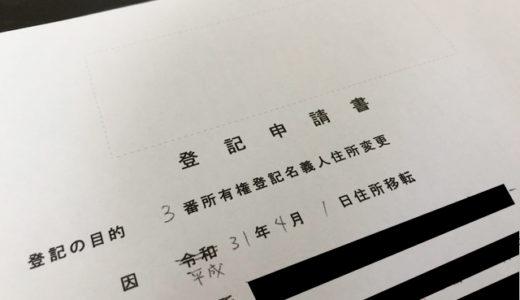 【約1万円の節約】所有不動産の売却前に自分で登記住所を変更しよう!
