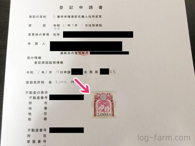 登記申請書に印紙を貼る