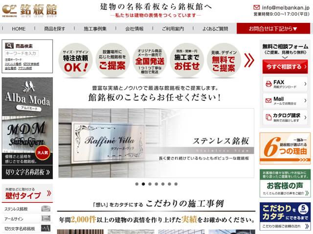 銘板館の公式サイト