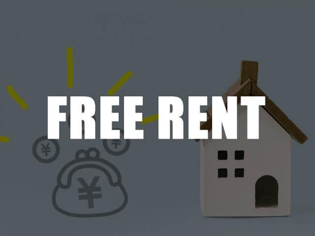 賃貸住宅のフリーレント