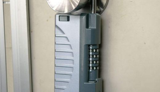 【空室対策の基本】部屋のカギは現地にキーボックスで備え付けるべし