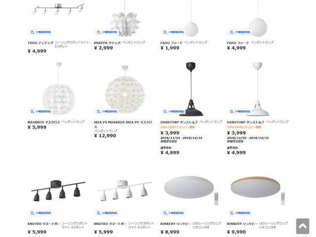 IKEAのデザイン性の高い照明
