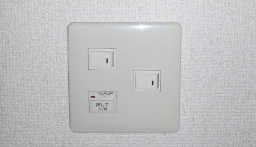 【お手軽な空室対策】スイッチプレートやコンセントプレートを交換