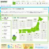 賃貸物件のポータルサイト「SUUMO」