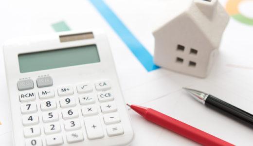 【家賃をメニュー化して空室対策】複数のプランを作って入居を促進