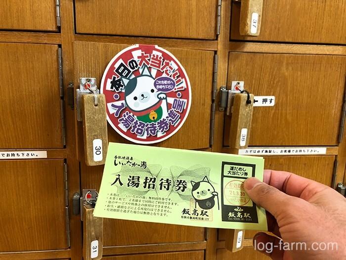 入湯招待券に当選!