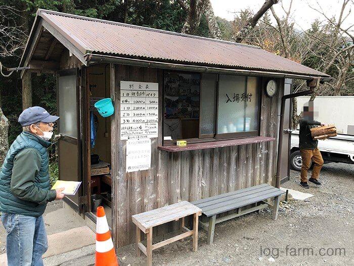 黄和田キャンプ場の受付