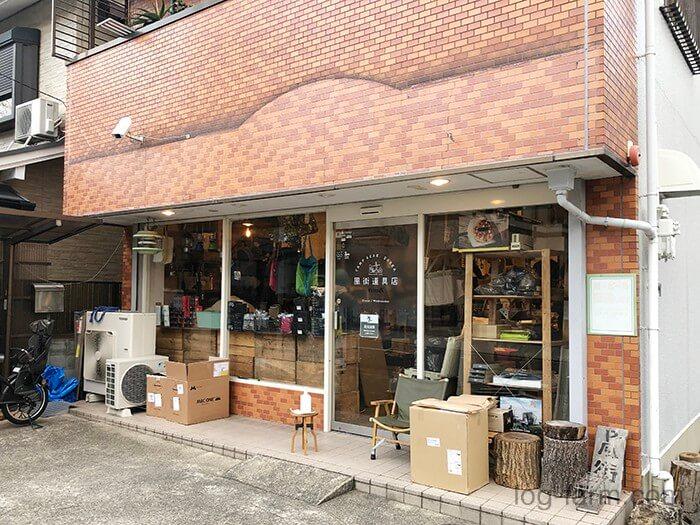 風街道具店