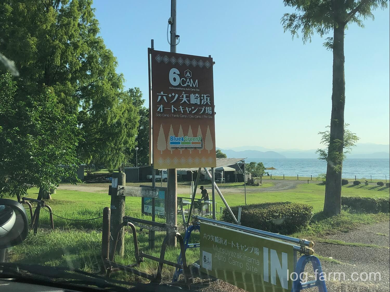 六ツ矢崎浜オートキャンプ場に到着