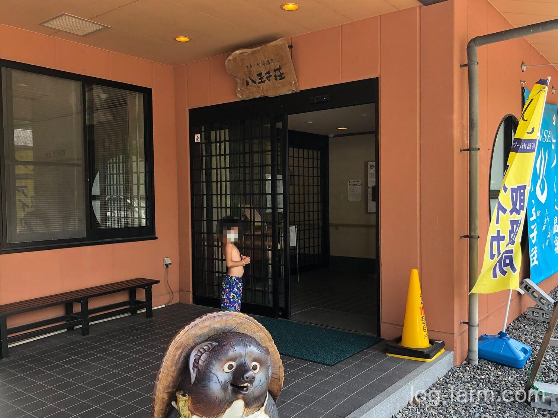 マキノ白谷温泉 八王子荘の入り口
