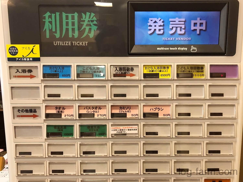 八王子荘の券売機