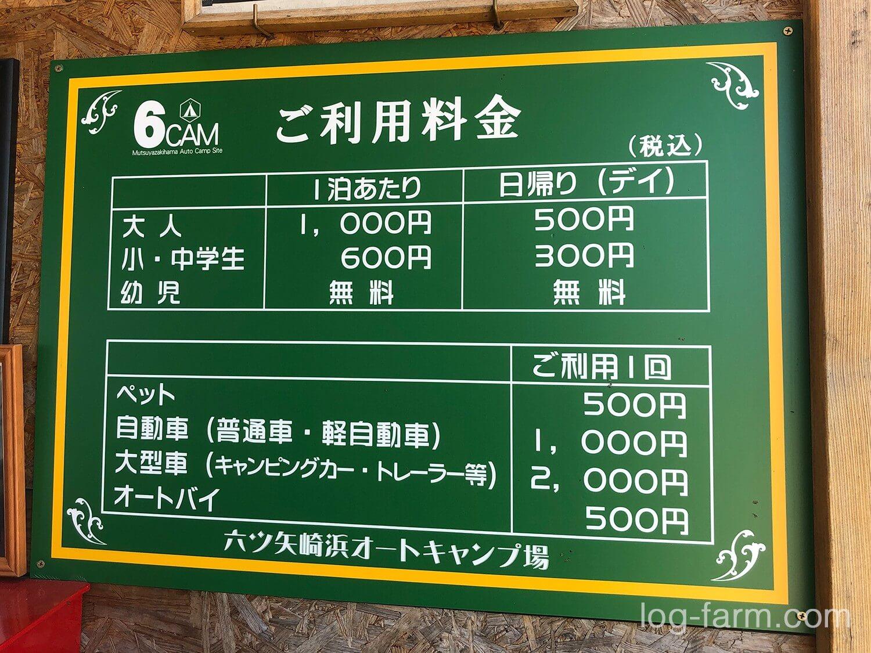 六ツ矢崎浜オートキャンプ場の料金