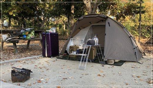 【2020秋】無料の鶴見緑地キャンプ場でスーツケースソロキャンプ!秋の紅葉がキレイ