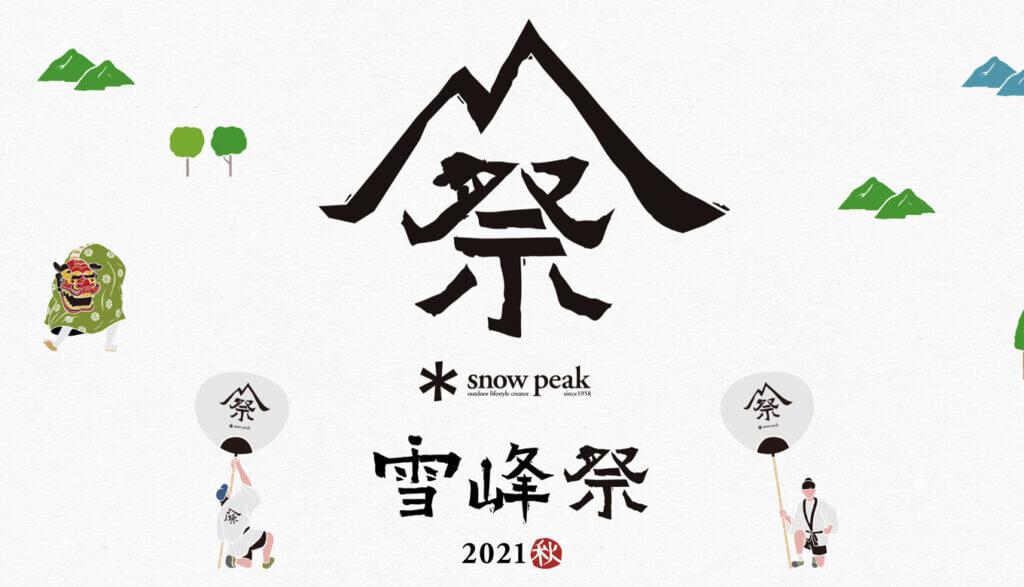 スノーピーク雪峰祭・2021秋