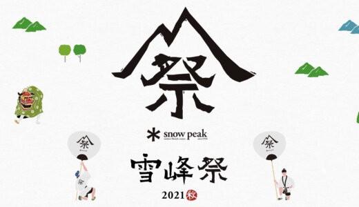 スノーピーク【雪峰祭2021秋】限定アイテム発表!ランドロックProやグローストーブのカーキが登場!
