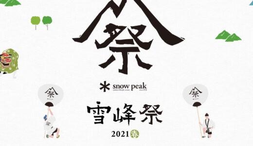 スノーピーク【雪峰祭2021春】ランステのインナールームとブラック化したギアが登場【何かの予兆か!?】