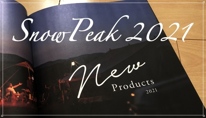 スノーピーク2021年新作カタログ