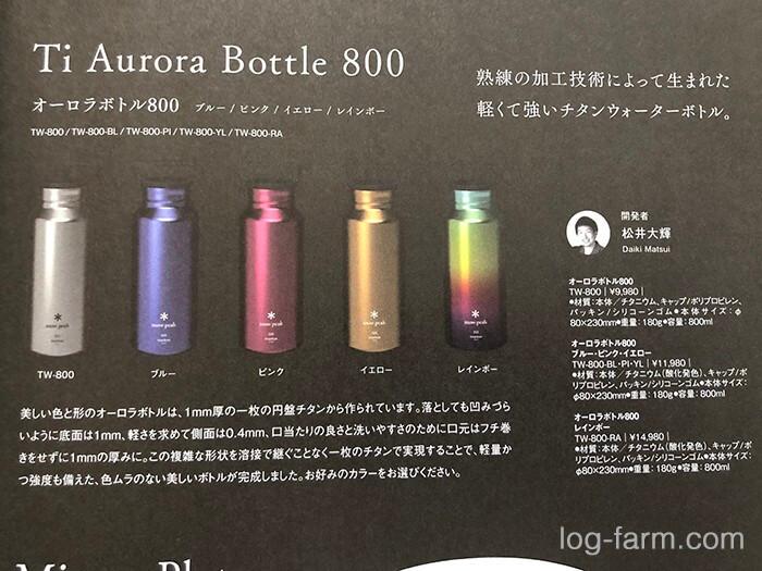 オーロラボトル800