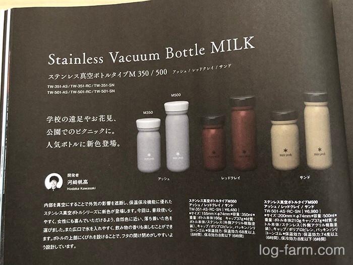 ステンレス真空ボトルタイプM 350/500
