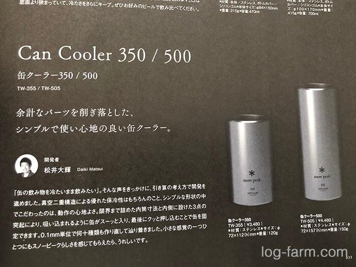 缶クーラー350/500