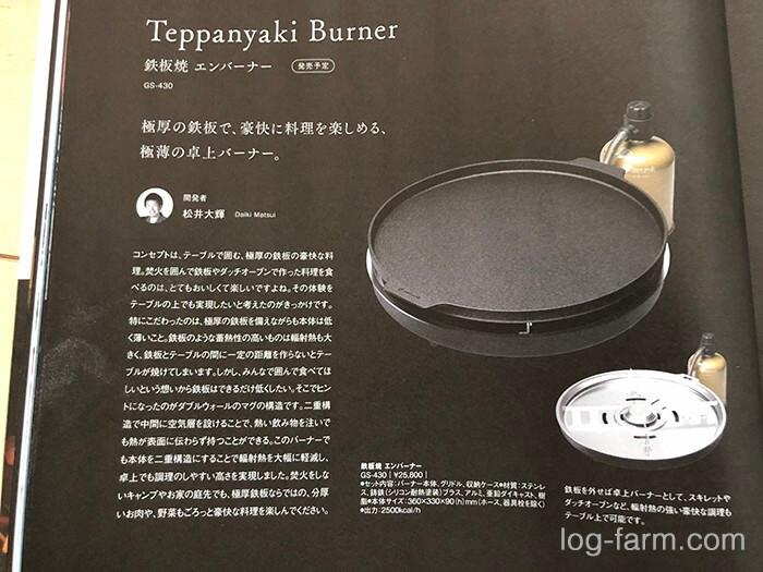 鉄板焼 エンバーナー
