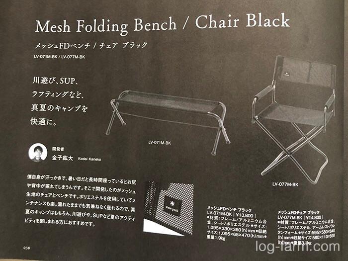 メッシュFDベンチ/チェア ブラック