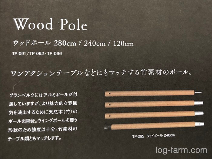 ウッドポール280/240/120cm