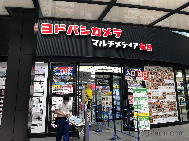ヨドバシカメラ梅田店