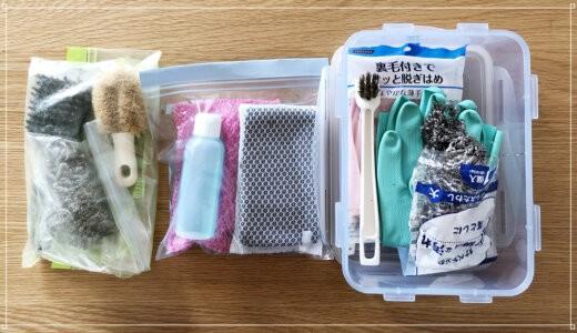 キャンプの洗い物セットや便利グッズを紹介【洗い物ストレスを減らそう!】
